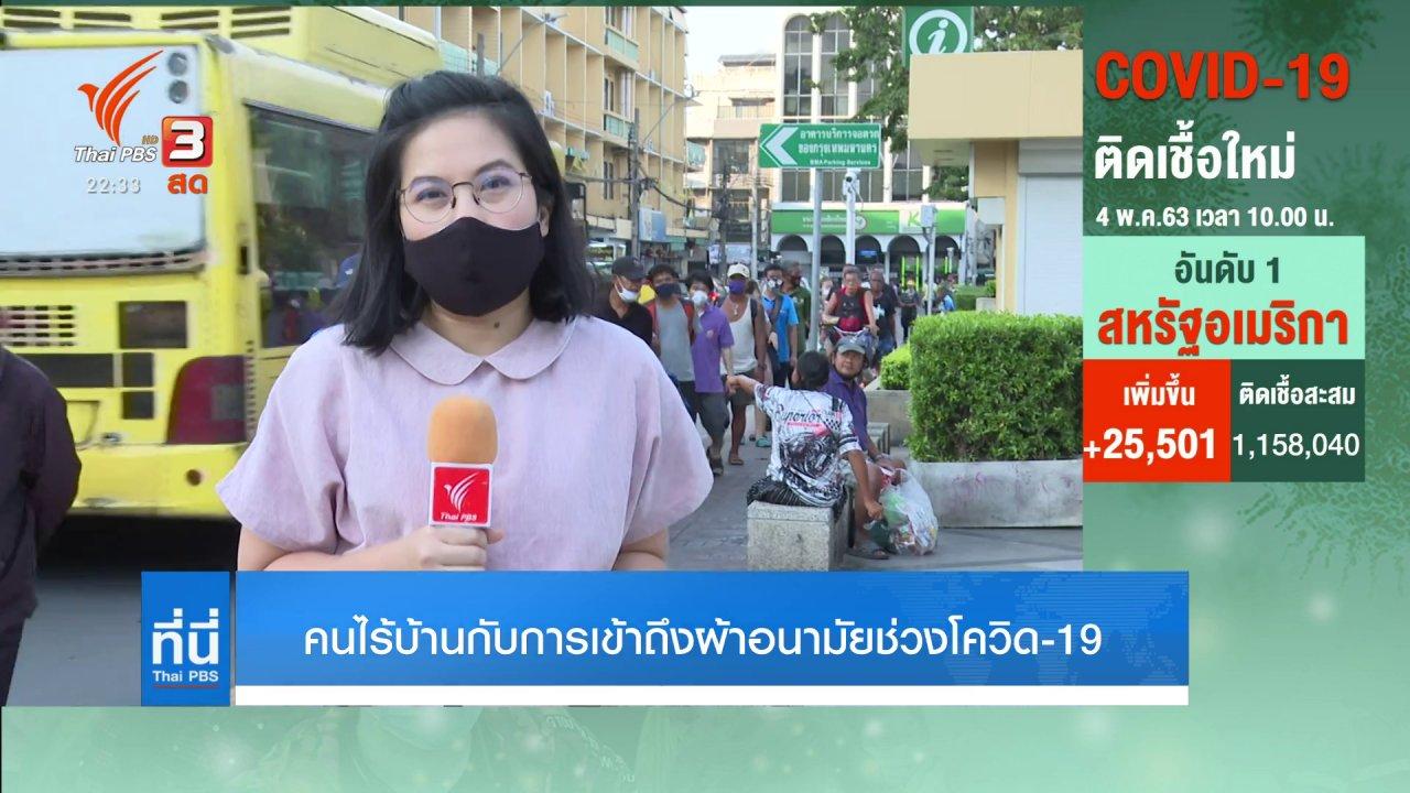 """ที่นี่ Thai PBS - คนไร้บ้านกับการเข้าถึง """"ผ้าอนามัย"""" ช่วงโควิด-19"""