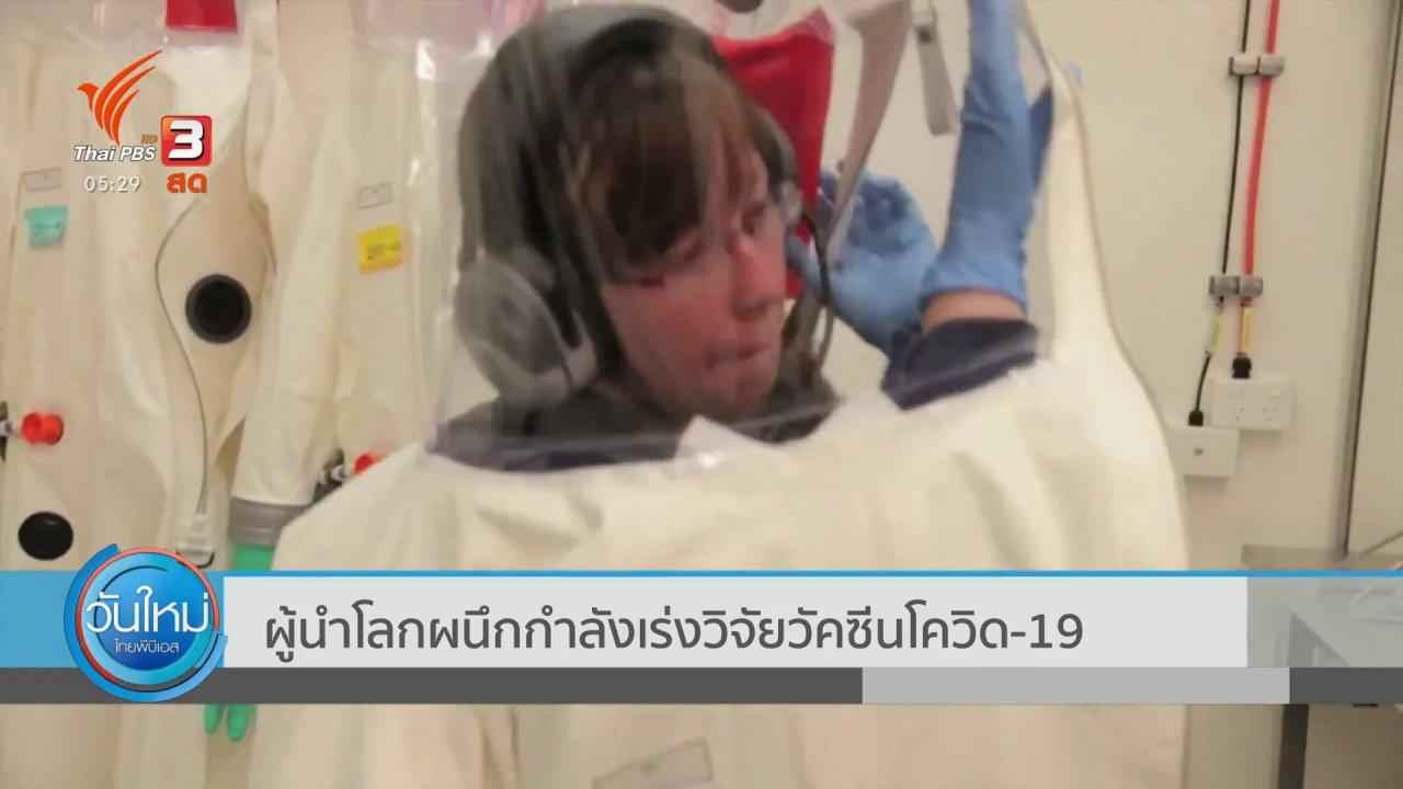 วันใหม่  ไทยพีบีเอส - ผู้นำโลกผนึกกำลังเร่งวิจัยวัคซีนโควิด-19