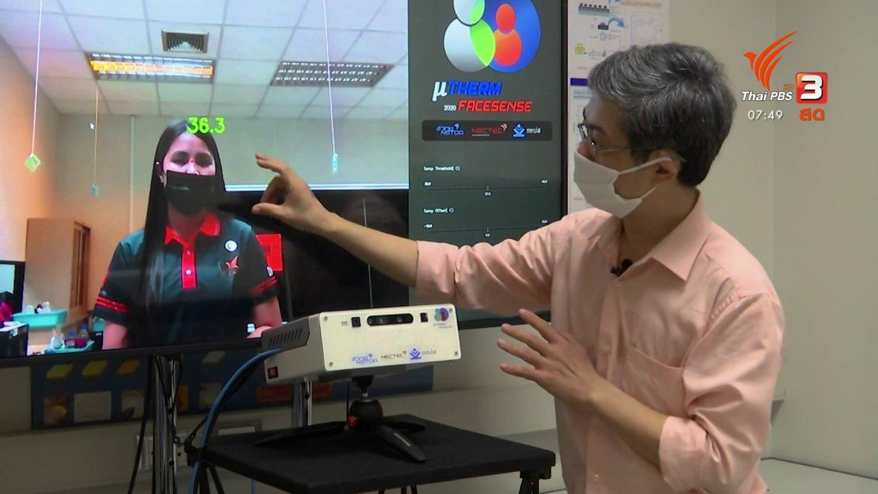 วันใหม่  ไทยพีบีเอส - ตอบโจทย์ภัยพิบัติ : เนคเทค สวทช.ต่อยอดเครื่องวัดอุณหภูมิ 0.1 วินาที