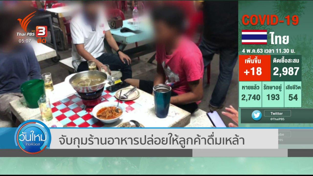 วันใหม่  ไทยพีบีเอส - จับกุมร้านอาหารปล่อยให้ลูกค้าดื่มเหล้า