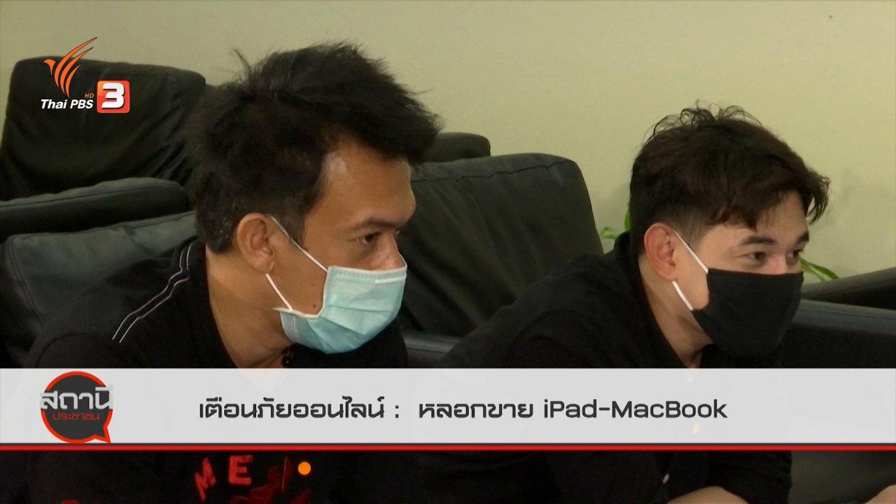 สถานีประชาชน - สถานีเตือนภัยออนไลน์ : หลอกขาย iPad - MacBook