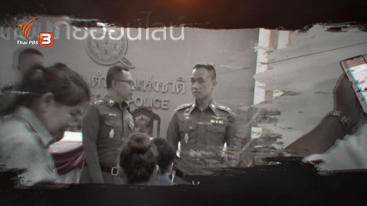 สถานีประชาชน - สถานีเตือนภัยออนไลน์ : หลอกรัก ลวงเงิน เสียหายเกือบ 200,000 บาท