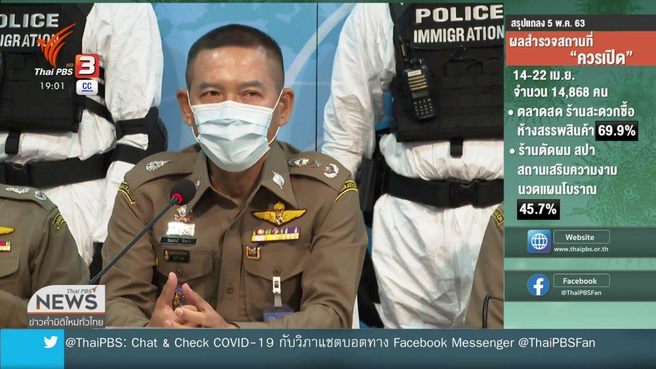 ข่าวค่ำ มิติใหม่ทั่วไทย - คนไทยกลับประเทศ เดือน เม.ย.กว่า 3,800 คน