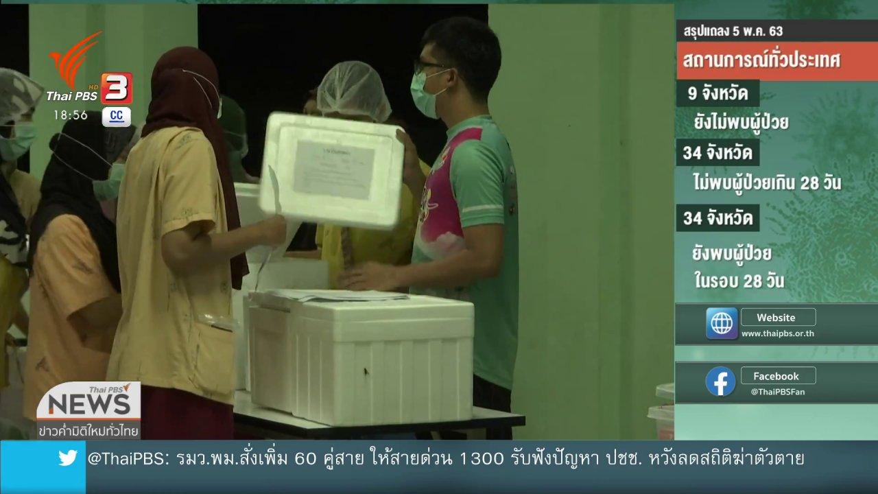 ข่าวค่ำ มิติใหม่ทั่วไทย - กรมวิทย์ฯ ระบุผลตรวจแล็บอาจผิดพลาดได้