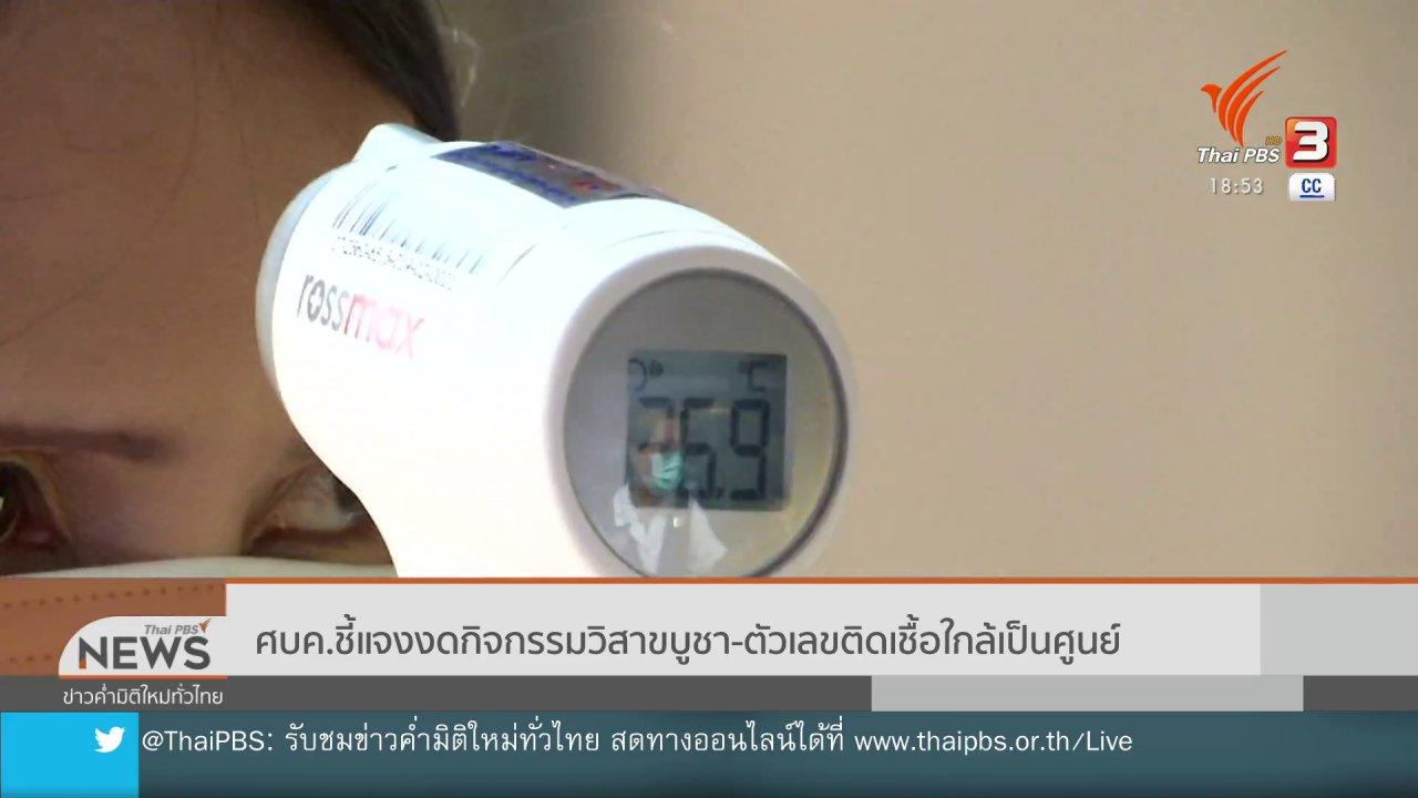 ข่าวค่ำ มิติใหม่ทั่วไทย - ศบค.ชี้แจงงดกิจกรรมวิสาขบูชา - ตัวเลขติดเชื้อใกล้เป็นศูนย์