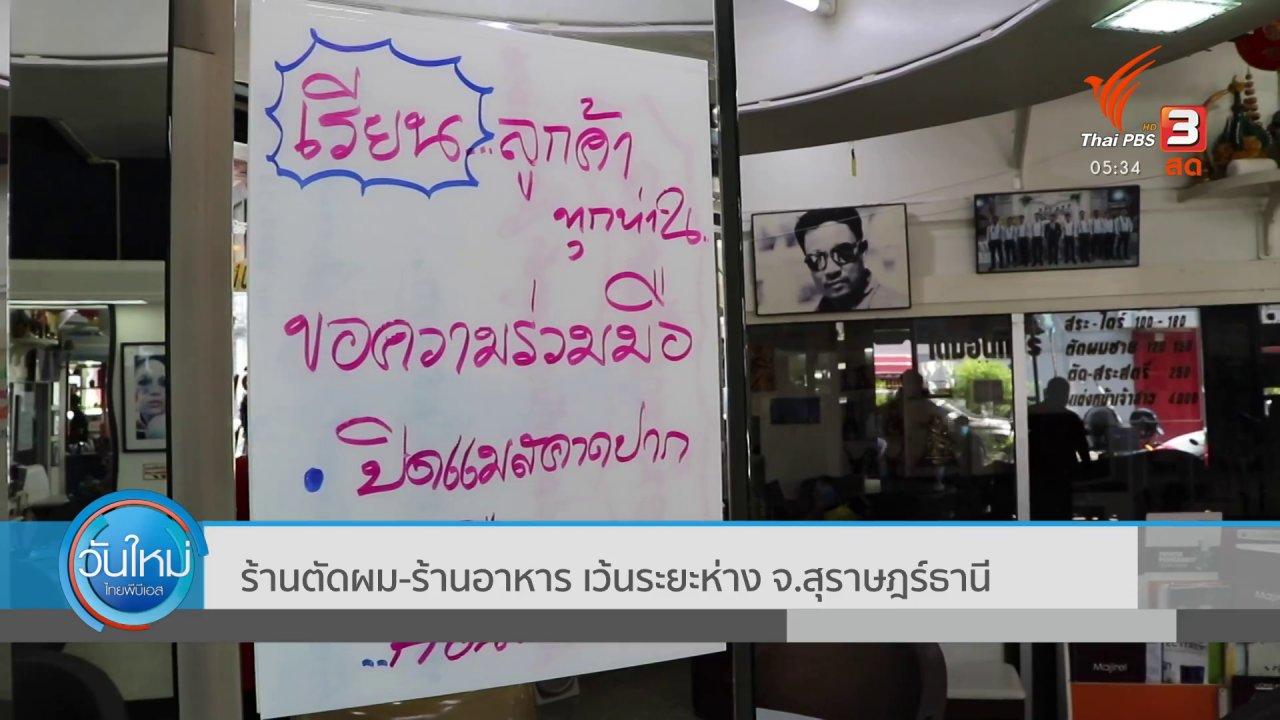 วันใหม่  ไทยพีบีเอส - ร้านตัดผม-ร้านอาหาร เว้นระยะห่าง จ.สุราษฎร์ธานี