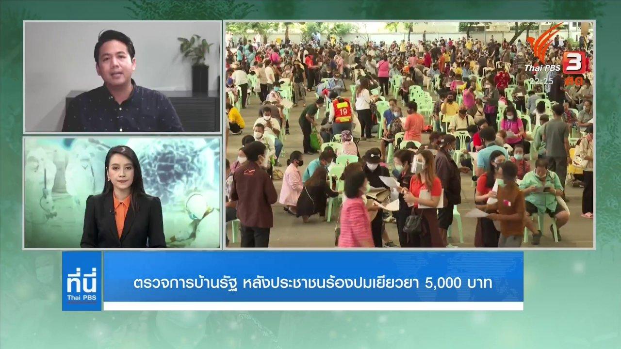 ที่นี่ Thai PBS - ตรวจการบ้านรัฐ หลังประชาชนร้องปมเยียวยา 5,000 บาท