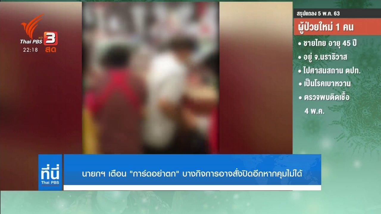 ที่นี่ Thai PBS - นายกฯ เตือน การ์ดอย่าตก บางกิจการอาจสั่งปิดอีก หากคุมไม่ได้
