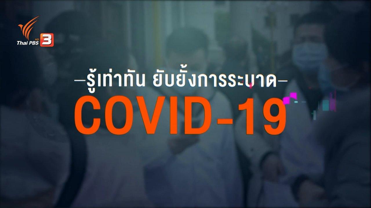 สถานีประชาชน - สถานีร้องเรียน : กรมการท่องเที่ยวออกมาตรการคืนเงินประกันธุรกิจนำเที่ยว กระทบ COVID-19