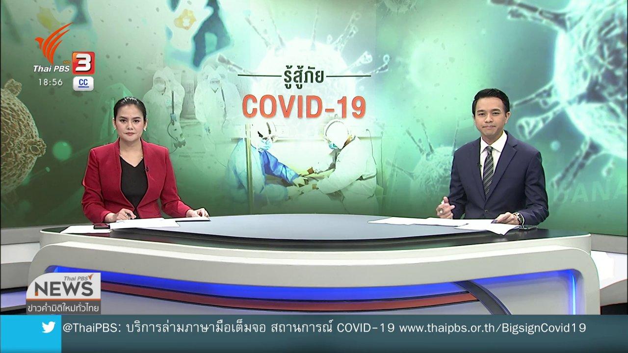 ข่าวค่ำ มิติใหม่ทั่วไทย - เสียงสะท้อนชาวยะลากับความผิดพลาดตรวจหาเชื้อ
