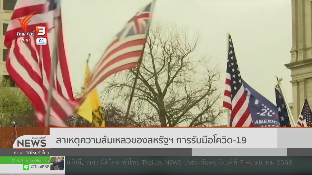ข่าวค่ำ มิติใหม่ทั่วไทย - วิเคราะห์สถานการณ์ต่างประเทศ : สาเหตุความล้มเหลวของสหรัฐฯ การรับมือโควิด-19