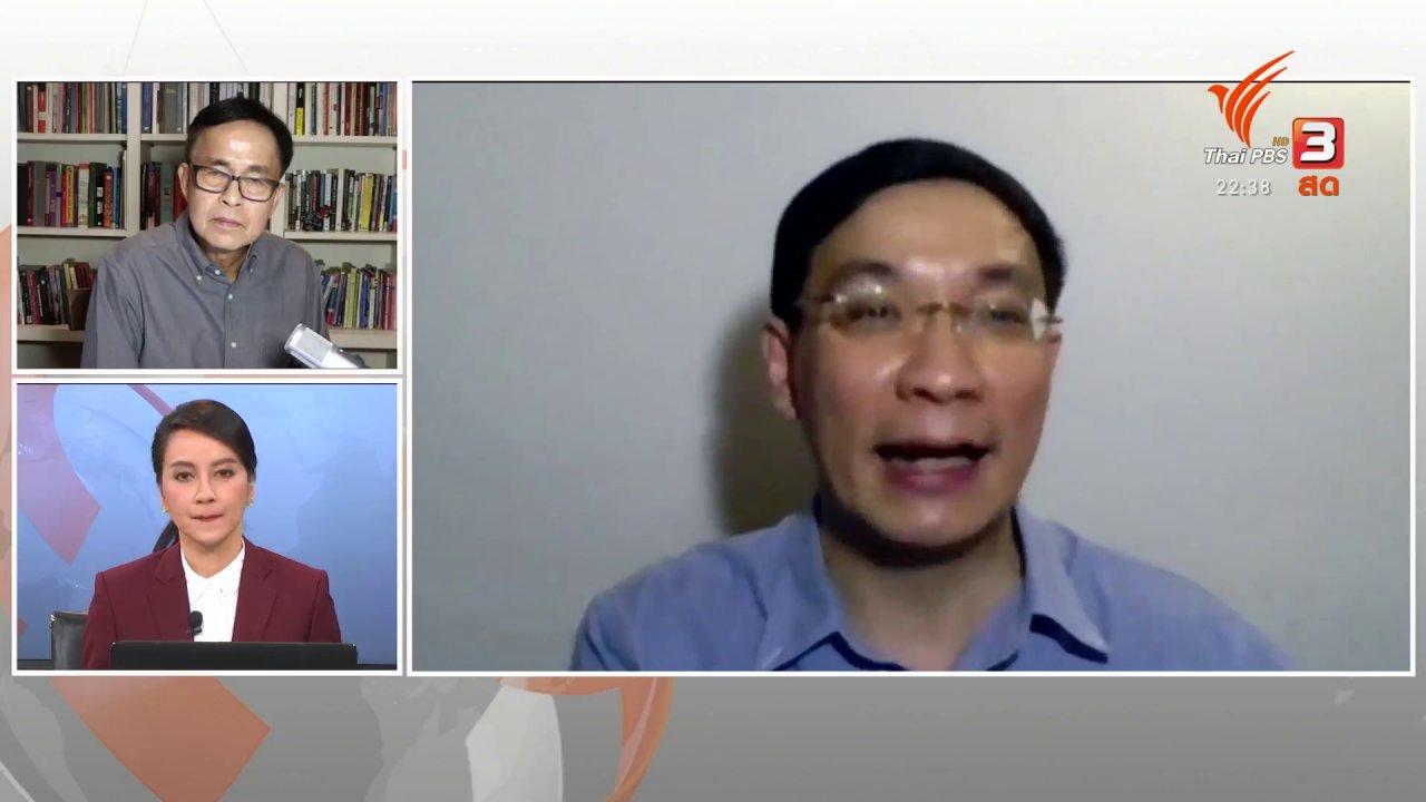 ที่นี่ Thai PBS - อนาคตประเทศไทยยุคโควิด-19