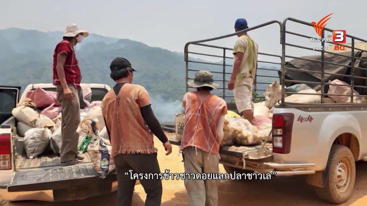 ที่นี่ Thai PBS - ส่งมอบข้าวสารให้กับชุมชนมอแกนเกาะสุรินทร์ในช่วงโควิด-19