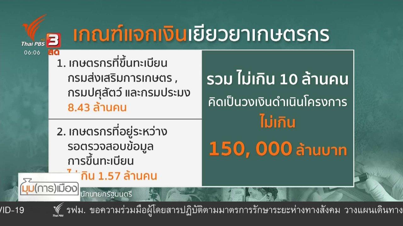 วันใหม่  ไทยพีบีเอส - มุม(การ)เมือง : จับตาเงินเยียวยาเกษตรกร ถ้วนหน้าหรือเลือกปฏิบัติ