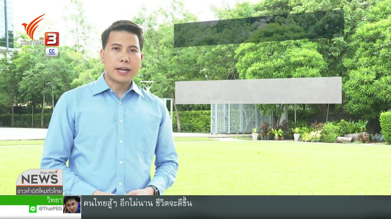 ข่าวค่ำ มิติใหม่ทั่วไทย - วิเคราะห์สถานการณ์ต่างประเทศ : แนวทางการรับมือโควิด-19 ของสหรัฐอเมริกา