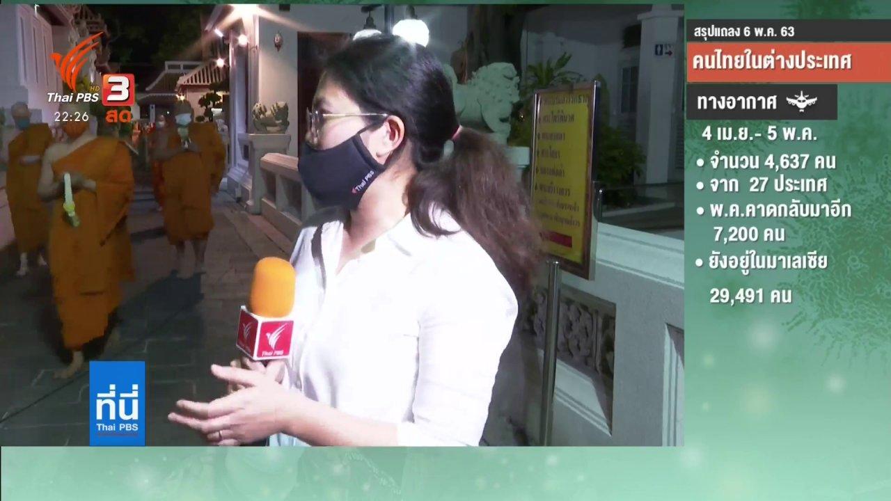 ที่นี่ Thai PBS - เวียนเทียนออนไลน์ วันวิสาขบูชา ลดการระบาดโควิด-19