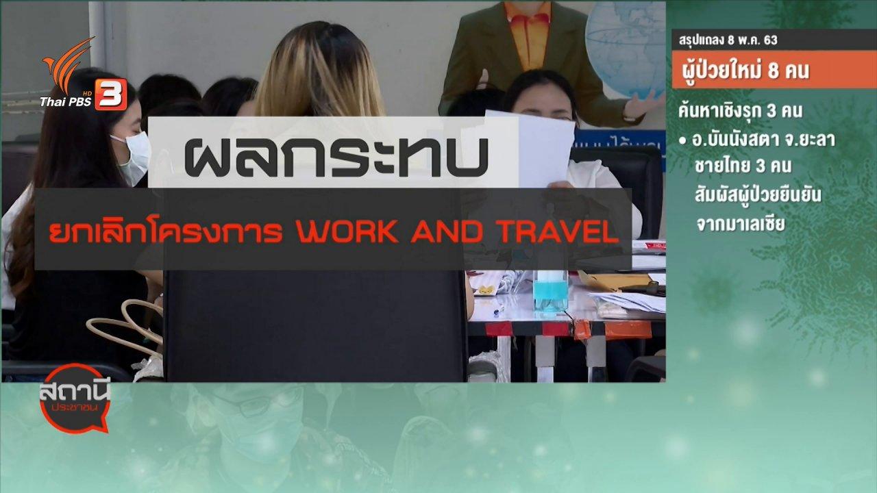 สถานีประชาชน - สถานีร้องเรียน : ผลกระทบยกเลิกโครงการ Work and Travel