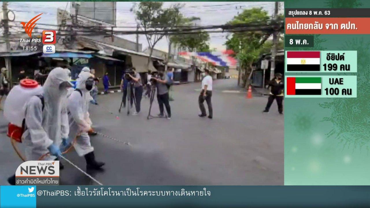 ข่าวค่ำ มิติใหม่ทั่วไทย - ทำความสะอาดเตรียมเปิดตลาดนัดสวนจตุจักร 9 พ.ค.