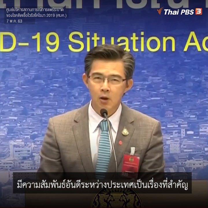 หลักเกณฑ์รับคนไทยกลับเข้าประเทศ