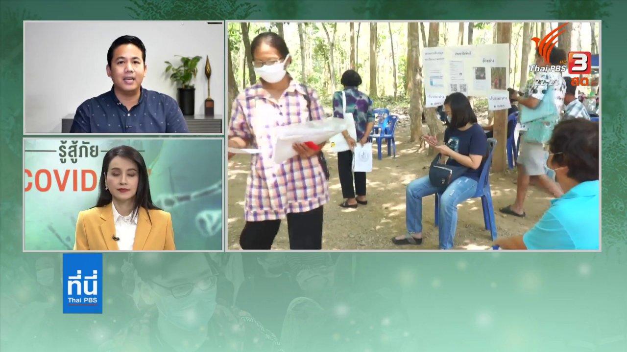 ที่นี่ Thai PBS - เยียวยาภาคการเกษตรเริ่มสัปดาห์หน้า