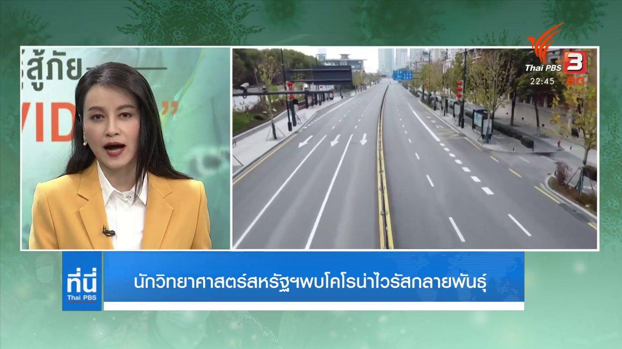 ที่นี่ Thai PBS - นักวิทยาศาสตร์สหรัฐฯ พบโคโรนาไวรัสกลายพันธุ์