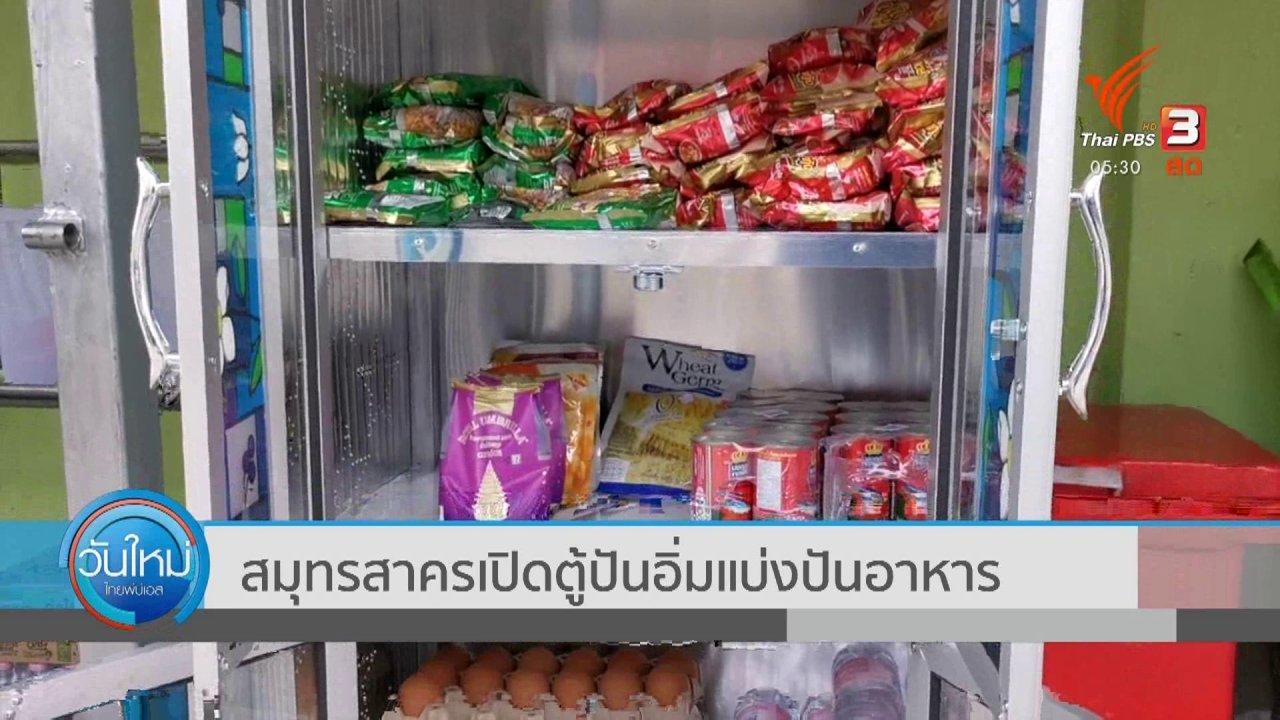 วันใหม่  ไทยพีบีเอส - สมุทรสาครเปิดตู้ปันอิ่มแบ่งปันอาหาร
