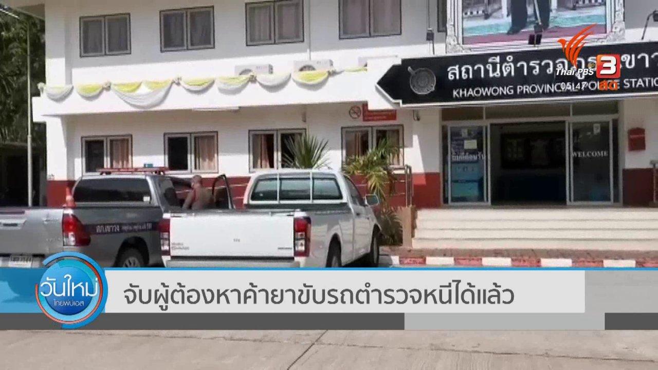 วันใหม่  ไทยพีบีเอส - จับผู้ต้องหาค้ายาขับรถตำรวจหนีได้แล้ว