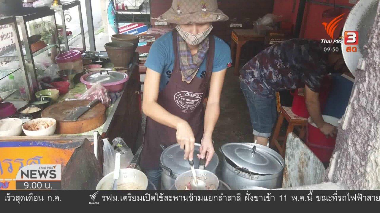 ข่าว 9 โมง - ชีวิตติดดิน : วิถีใหม่ ชีวิตคนไทย ยุคโควิด-19