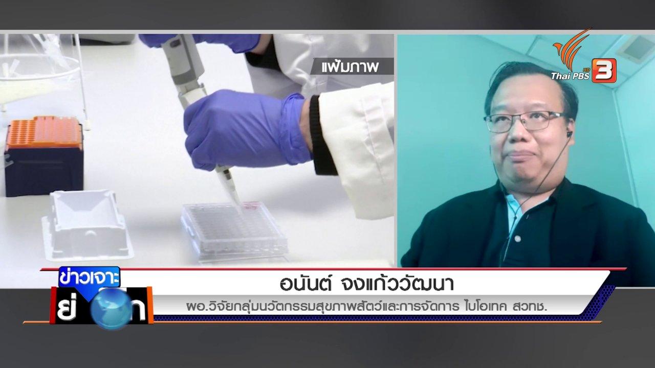 ข่าวเจาะย่อโลก - นักไวรัสวิทยาไม่เชื่อโคโรนาหลุดจากแล็บ