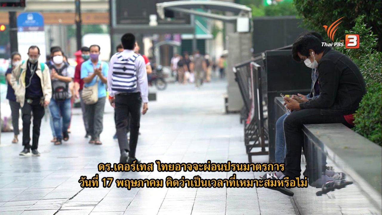 ข่าวเจาะย่อโลก - Thai PBS World : คุยกับผู้แทนองค์การอนามัยโลกประจำประเทศไทย ประเมินการรับมือโควิด-19 ของไทย