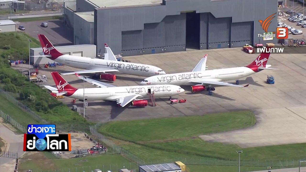 ข่าวเจาะย่อโลก - ธุรกิจสายการบินปรับตัวอยู่รอดยุคโควิด-19