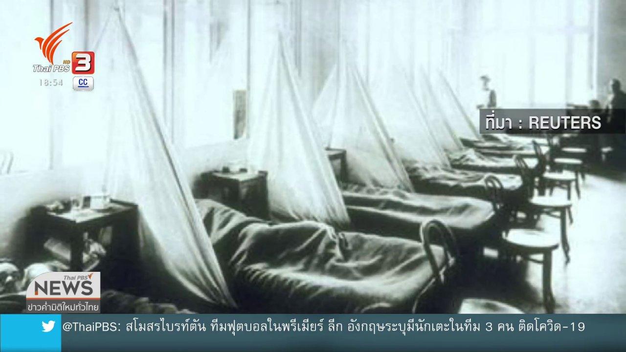 ข่าวค่ำ มิติใหม่ทั่วไทย - บทเรียนไข้หวัดสเปนเสียชีวิตระลอก 2 มากกว่า