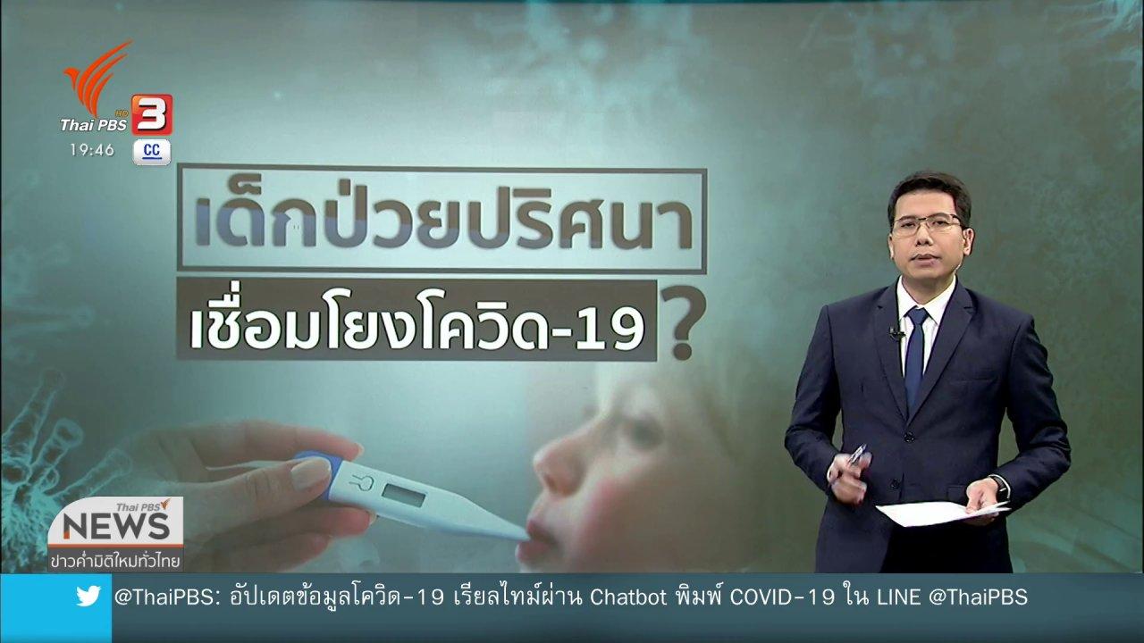 ข่าวค่ำ มิติใหม่ทั่วไทย - วิเคราะห์สถานการณ์ต่างประเทศ : เด็กป่วยปริศนาเชื่อมโยงโควิด-19 ?