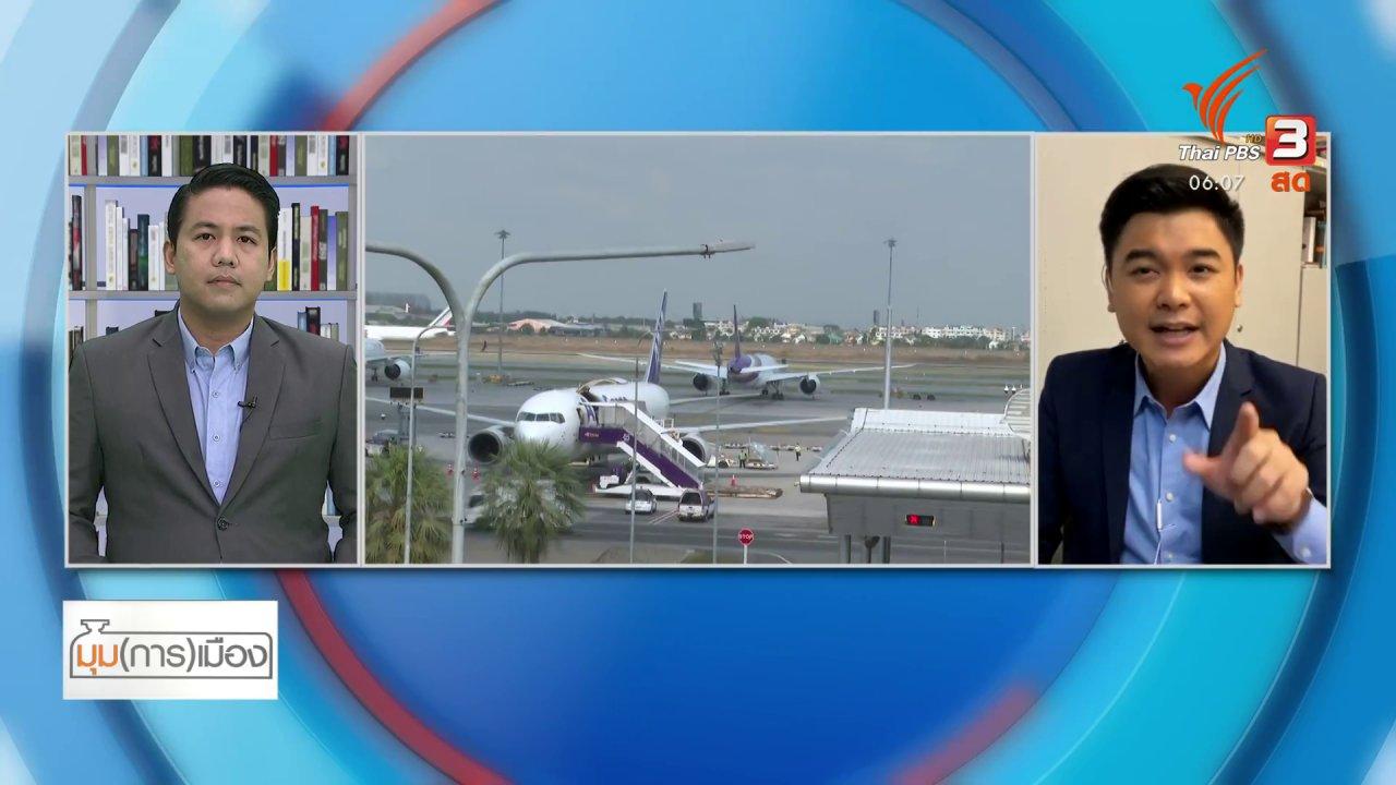 วันใหม่  ไทยพีบีเอส - มุม(การ)เมือง : ทางสองแพร่ง วิกฤตการบินไทย