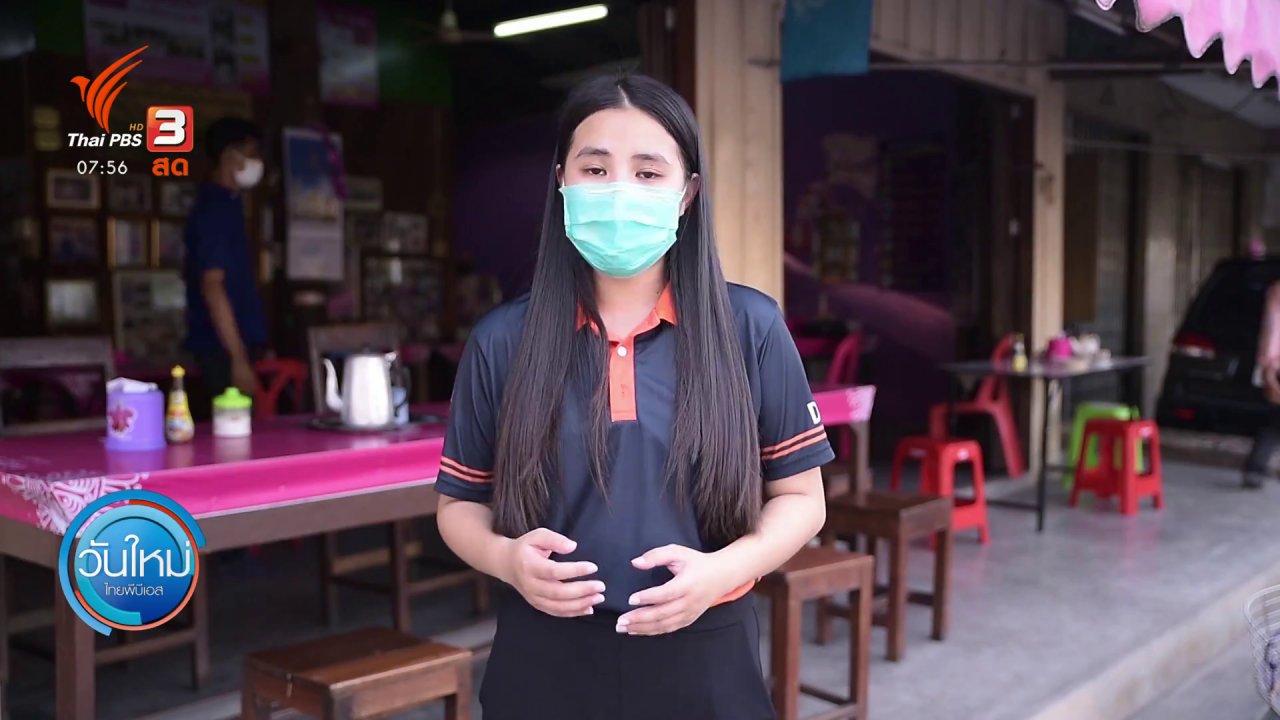 วันใหม่  ไทยพีบีเอส - ตอบโจทย์ภัยพิบัติ : บรรยากาศชุมชนชาวมุสลิมแม่สอด หลังผ่อนปรนมาตรการ