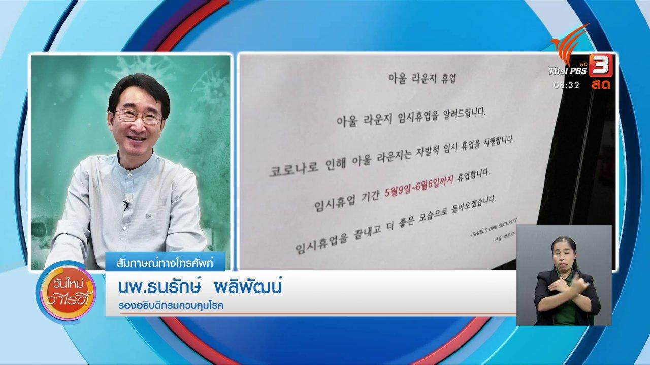 วันใหม่วาไรตี้ - จับตาข่าวเด่น : โฆษกกระทรวงสาธารณสุขเป็นห่วงคนไทยการ์ดตก