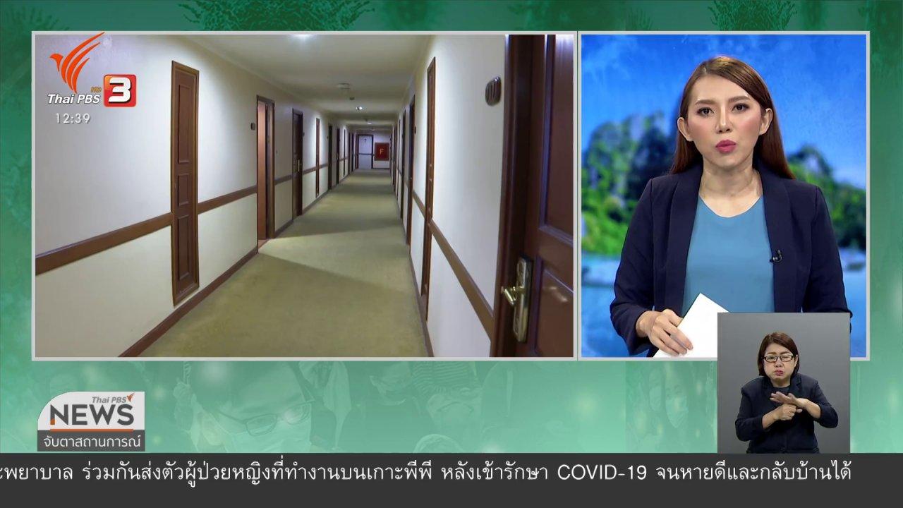จับตาสถานการณ์ - วัคซีนเศรษฐกิจ : ไทยเที่ยวไทย โอกาสหลังวิกฤต