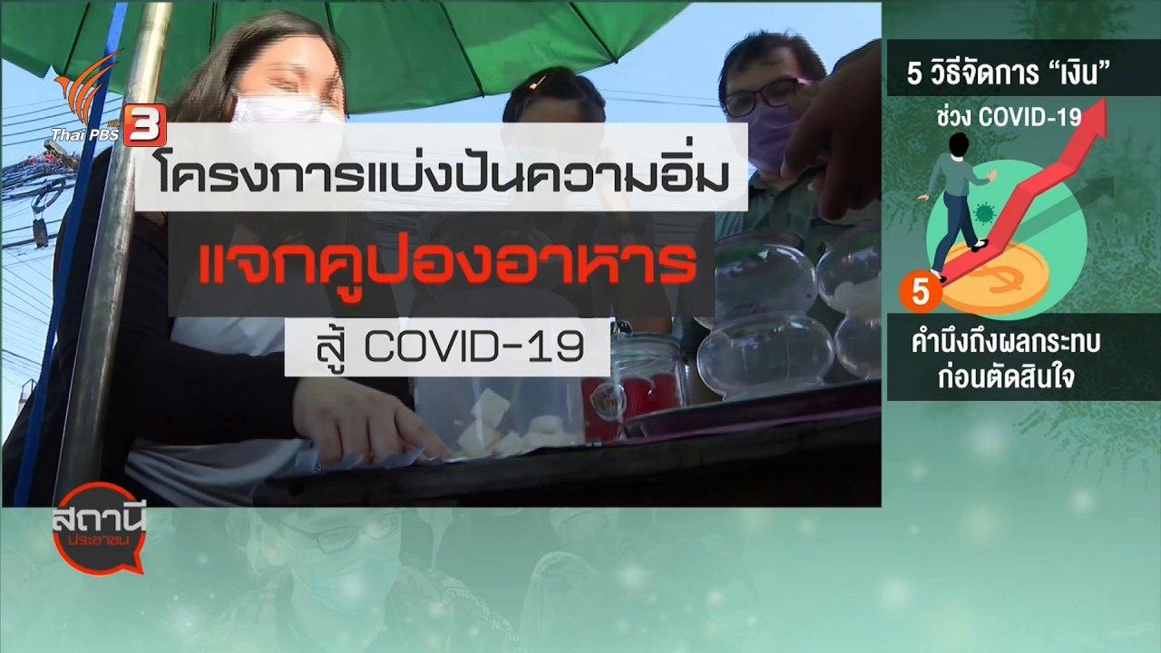 """สถานีประชาชน - สถานีร้องเรียน : โครงการ """"แบ่งปันความอิ่ม"""" แจกคูปองอาหาร สู้ COVID-19"""