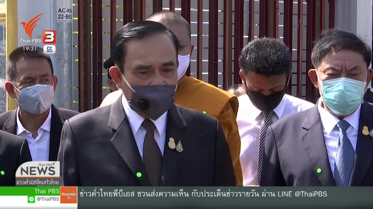 ข่าวค่ำ มิติใหม่ทั่วไทย - นายกฯ แบ่งรับแบ่งสู้ปล่อยการบินไทยล้มละลาย