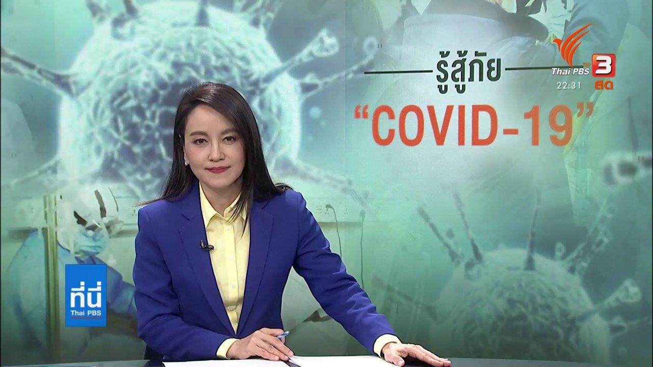 ที่นี่ Thai PBS - ไต้หวันใช้เทคโนโลยีภาพเสมือนจริงสอนแพทย์รักษาคนไข้โควิด-19 ก่อนรักษาจริง