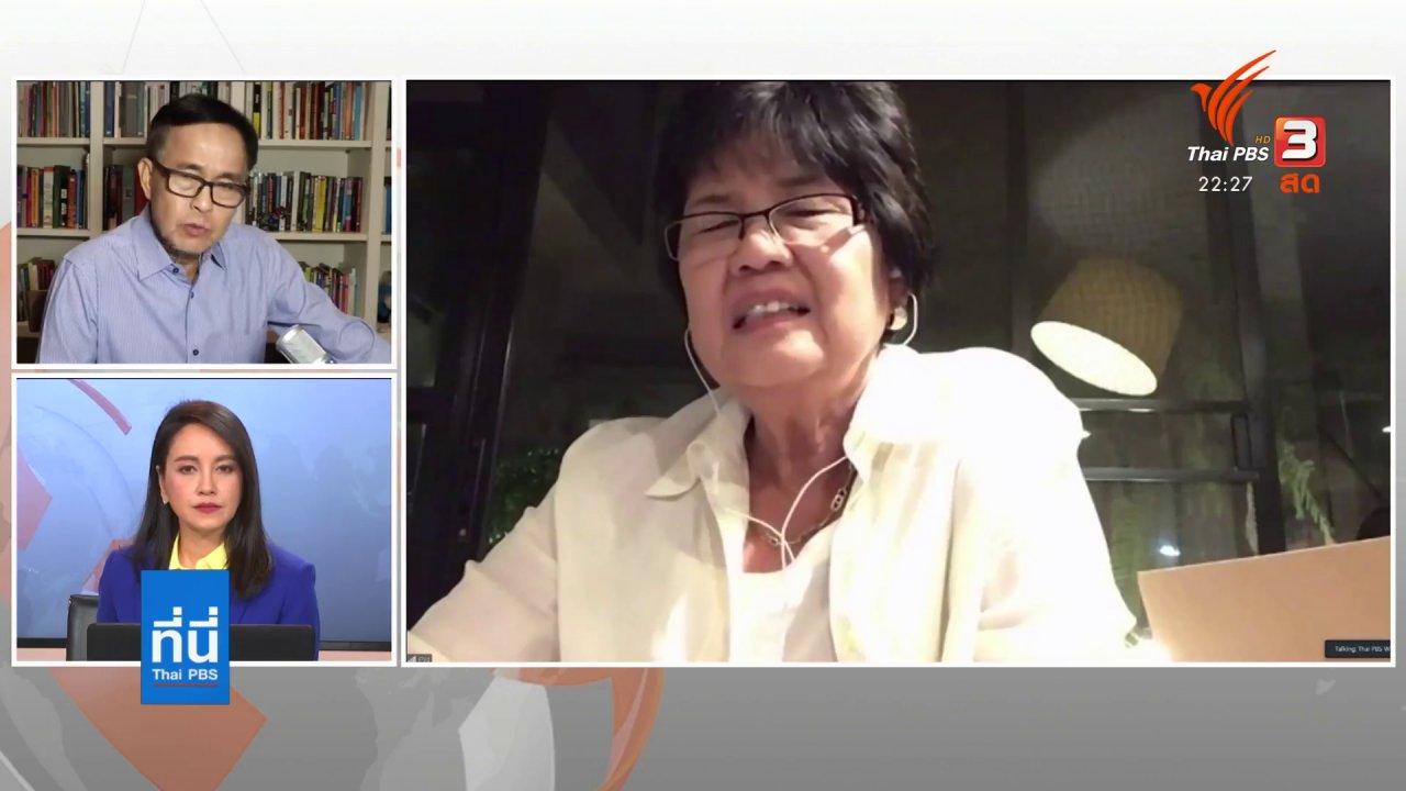 ที่นี่ Thai PBS - อนาคตการท่องเที่ยวไทยยุคโควิด-19
