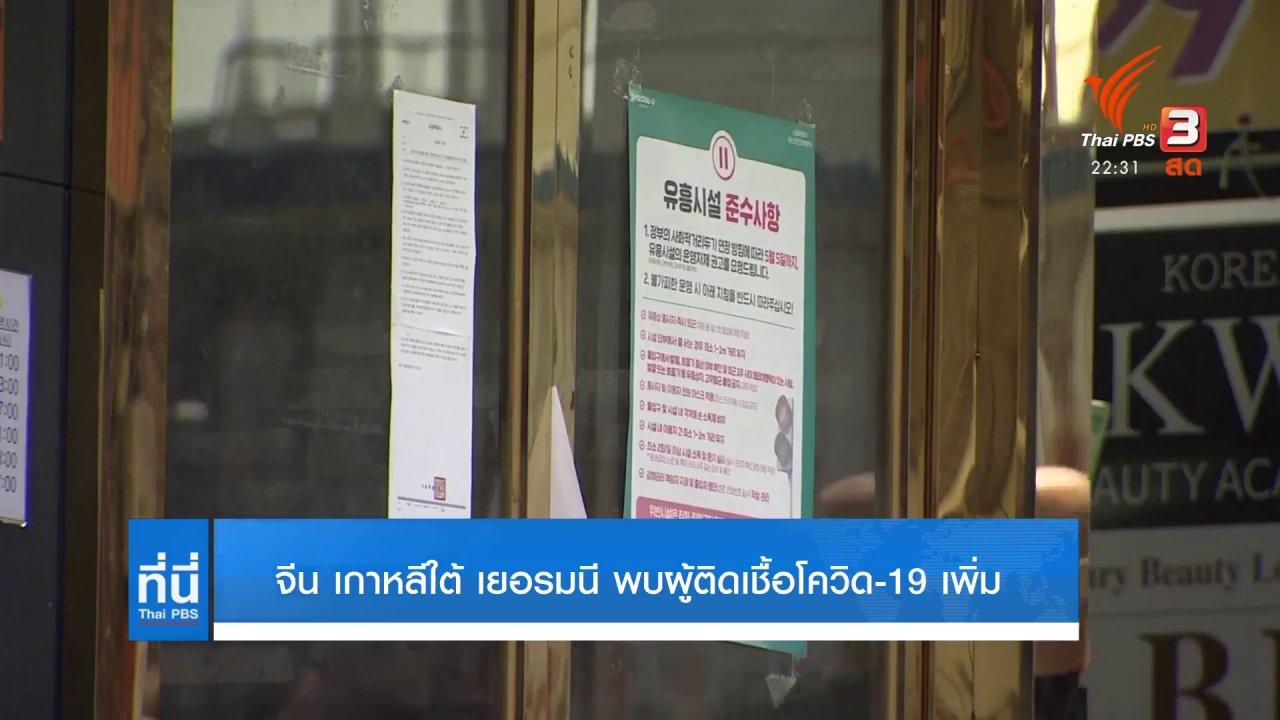 ที่นี่ Thai PBS - เกาหลีใต้และจีน พบผู้ติดเชื้อโควิด-19 เป็นกลุ่มอีกระลอก