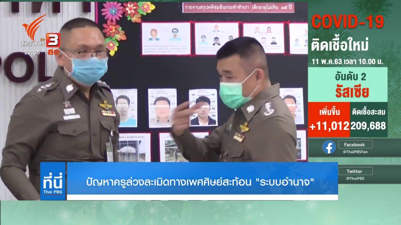 ที่นี่ Thai PBS - ครูล่วงละเมิดทางเพศศิษย์ สะท้อนระบบอำนาจนิยม