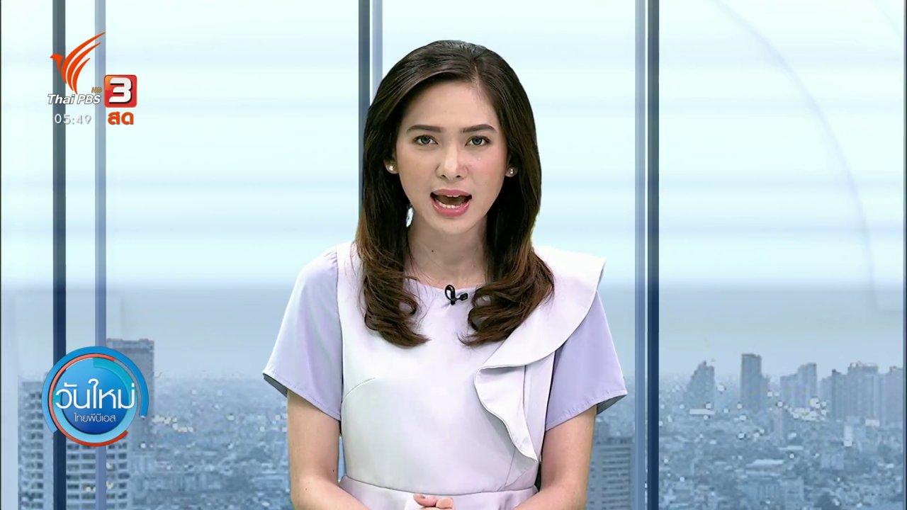วันใหม่  ไทยพีบีเอส - ปีนเสาโทรศัพท์ประชด ไม่ได้เงินเยียวยา