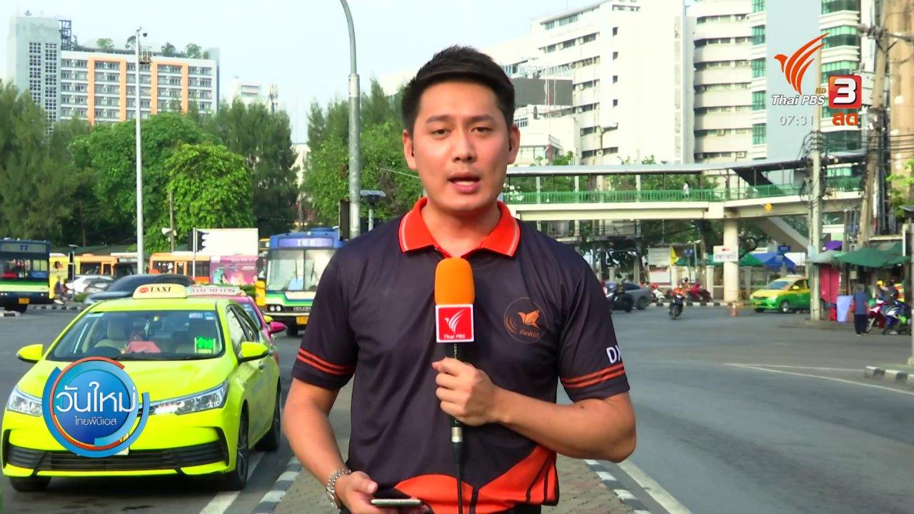 วันใหม่  ไทยพีบีเอส - ตอบโจทย์ภัยพิบัติ : ขนส่งสาธารณะยังเข้มมาตรการเว้นระยะห่าง