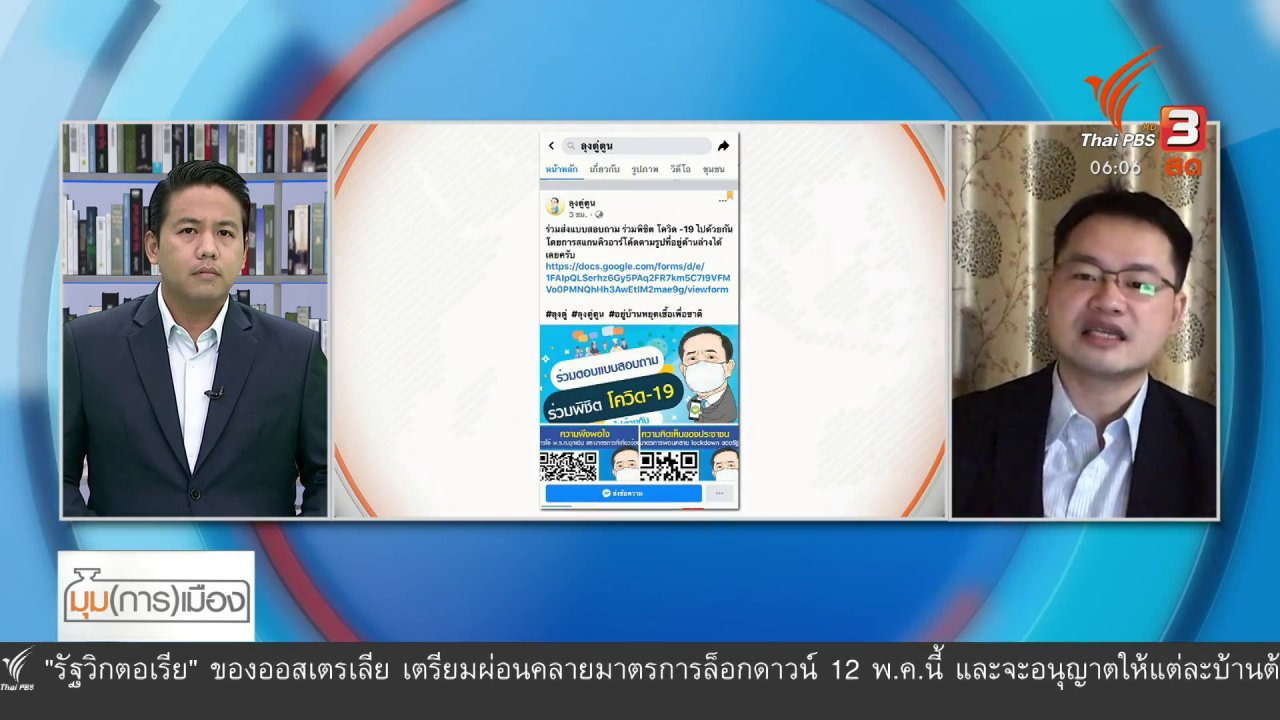 """วันใหม่  ไทยพีบีเอส - มุม(การ)เมือง : สำรวจผลกระทบ พ.ร.ก.ฉุกเฉิน """"เพื่อระงับ หรือขยาย ?"""""""