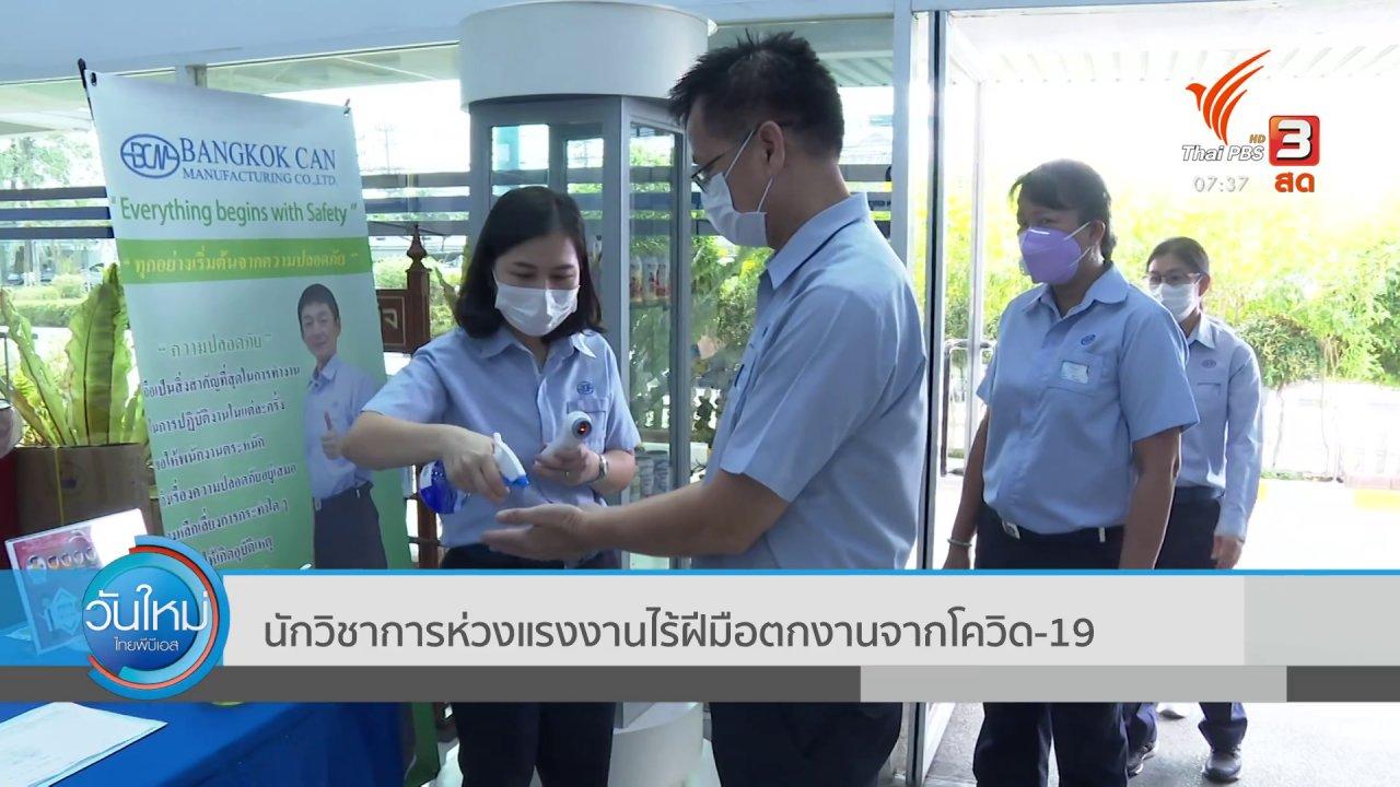 วันใหม่  ไทยพีบีเอส - กินอยู่รู้รอบ : นักวิชาการห่วงแรงงานไร้ฝีมือตกงานจากโควิด-19