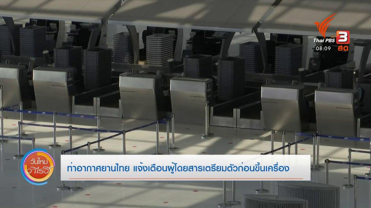 วันใหม่วาไรตี้ - จับตาข่าวเด่น : ท่าอากาศยานไทย แจ้งเตือนผู้โดยสารเตรียมตัวก่อนขึ้นเครื่อง
