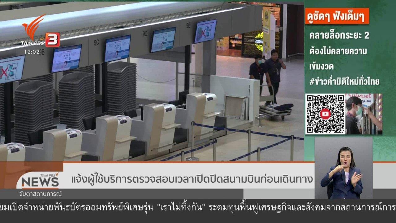 จับตาสถานการณ์ - แจ้งผู้ใช้บริการตรวจสอบเวลาเปิดปิดสนามบินก่อนเดินทาง