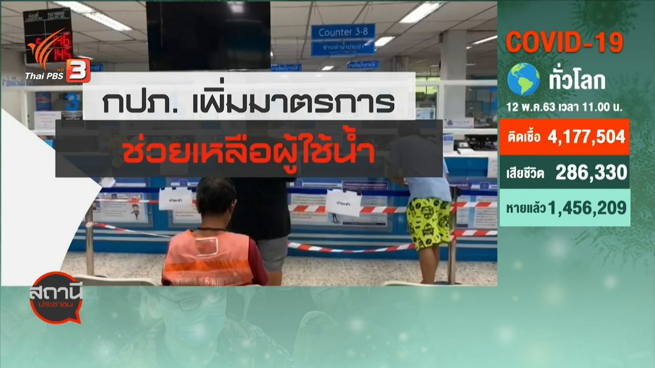 สถานีประชาชน - สถานีร้องเรียน : กปภ.เพิ่มมาตรการช่วยเหลือผู้ใช้น้ำ